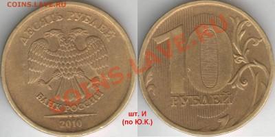 Бракованные монеты - 10r2010M_shtI