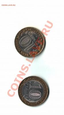 Бракованные монеты - Сканирован13-05-17 2334