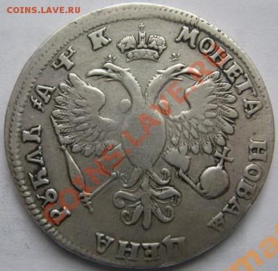 1 рубль 1720 - 3251708751_2