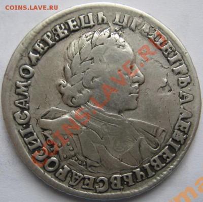 1 рубль 1720 - 3251708751