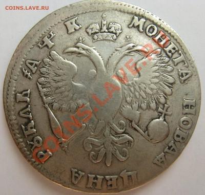 1 рубль 1720 - IMG_0064[1]