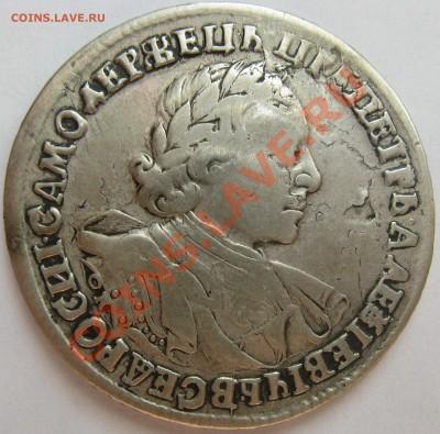 1 рубль 1720 - IMG_0058[1]