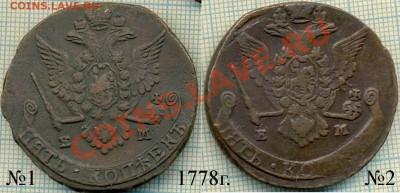 Вопрос по типу орла на 5коп 1778г. - аверсы 1778