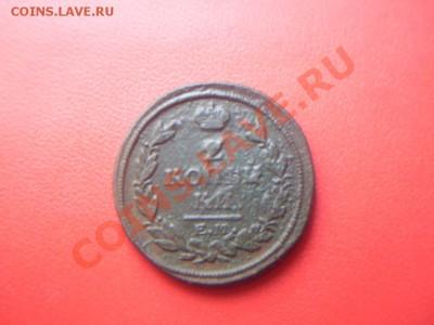Куча Царских монет - SDC13006.JPG
