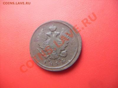 Куча Царских монет - SDC13019.JPG
