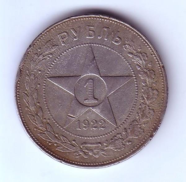 1 руб 1922 до 22.10.08 - 1р22