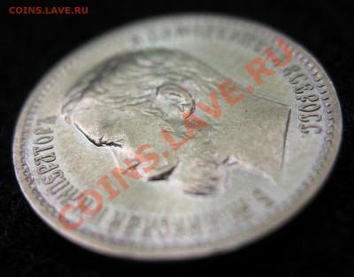 5 рублей 1897.Подлинность.Оценка. - 5 рублей 1897 года.лот 1 (8).JPG