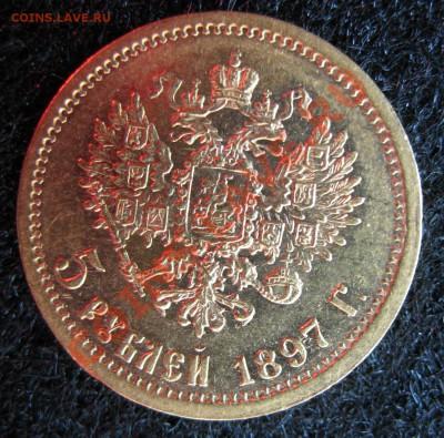 5 рублей 1897.Подлинность.Оценка. - 5 рублей 1897 года.лот 1 (5).JPG