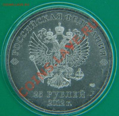 25 рублей Сочи 2012 Талисманы разновидности - !01-01