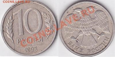 Бракованные монеты - 10 р. 1993 г. м (ЛМД)_06