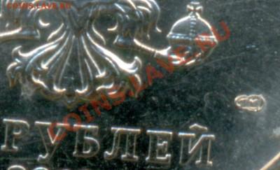 25 рублей Сочи 2012 Талисманы разновидности - какой_ШТ