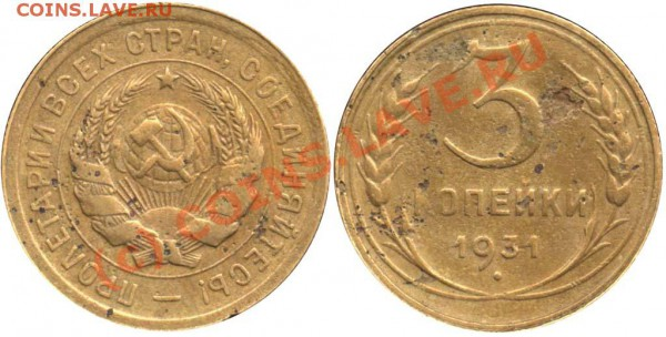Фото редких и нечастых разновидностей монет СССР - 3 копейки 1931 аверс 20 копеек 1931 №1