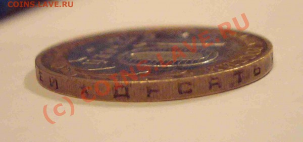 10 рублей Минобразования - вопрос по гурту - DSC04340.JPG