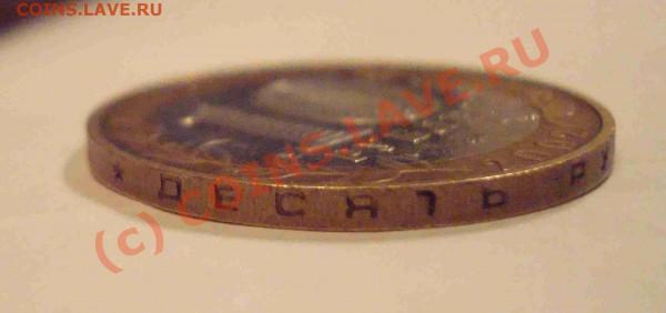 10 рублей Минобразования - вопрос по гурту - DSC04339.JPG