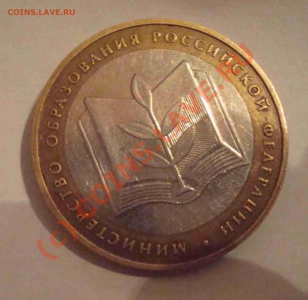 10 рублей Минобразования - вопрос по гурту - DSC04335.JPG