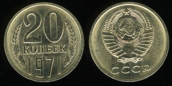 20 копеек 1971 UNC ненаборная до 22.10.2008 21:30 - 20-71-2008-10-20