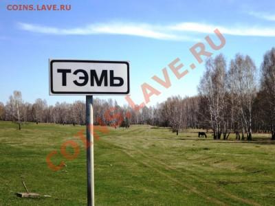 Братский район старая Тэмь - IMG_2941.JPG