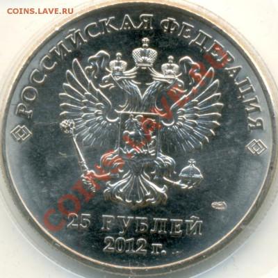 25 рублей Сочи 2012 Талисманы разновидности - Сочи_Талисманы_аверс