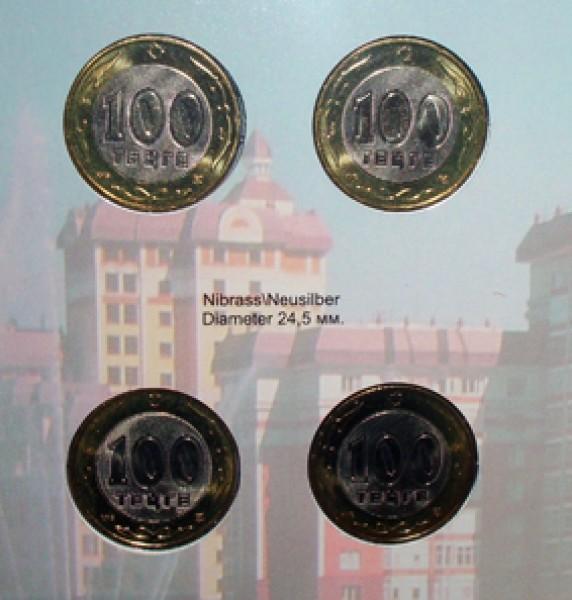 Набор казахской юбилейки из 4 монет. - Набор из 4 аверс