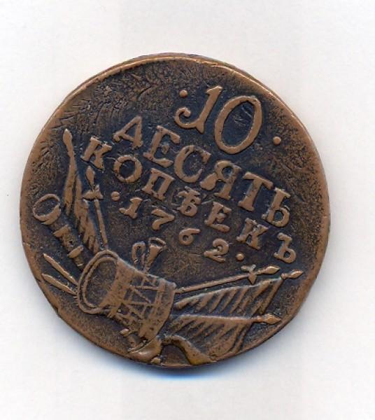 10 копеек 1762 год - 10 КОПЕЕК 1762