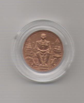 Неизвестная монета Тайланда. - Изображение