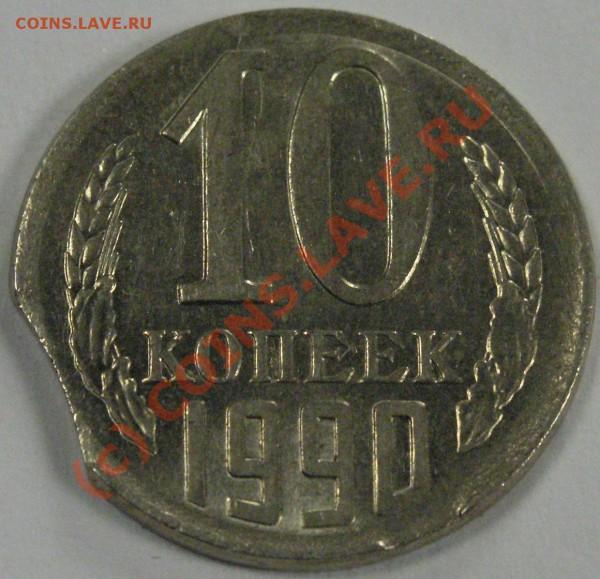 10 копеек 1990 года ВЫКУС. - PC120463