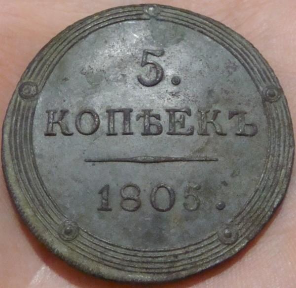 5 копеек 1805 г. КМ до 23.10.2008 г. - DSC02940.JPG