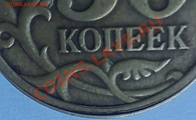 Бракованные монеты - 50 копеек3.JPG
