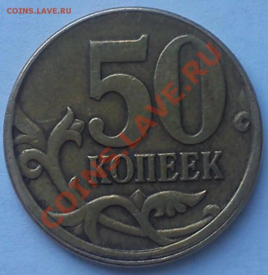 Бракованные монеты - 50 копеек1.JPG