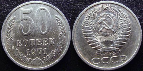 50 копеек 1971 до 22.10.2008 22:00 - 50k1971-2008-10-21