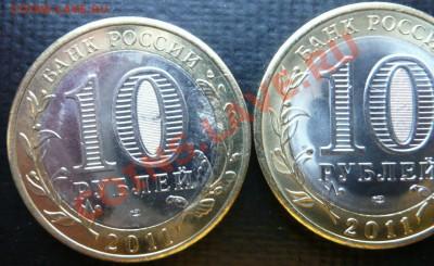 Бракованные монеты - 2013 06 05 10тка Воронежская бяки