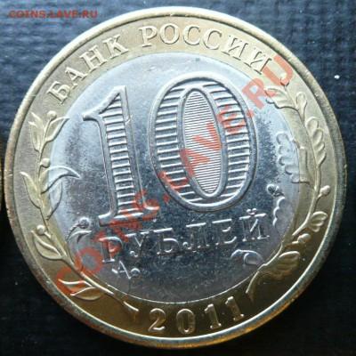 Бракованные монеты - 2013 06 05 10тка Бурятия непрочекан МД