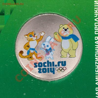 25 рублей Сочи 2012 Талисманы разновидности - IMG_0009