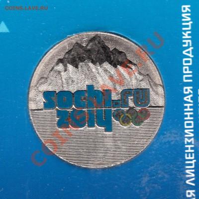 25 рублей Сочи 2012 Талисманы разновидности - IMG_0011
