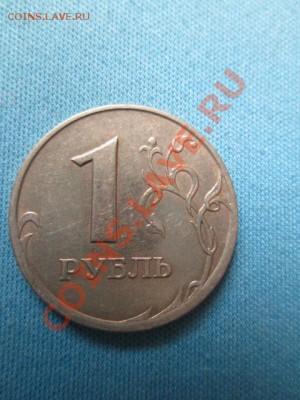 Бракованные монеты - IMG_0194.JPG