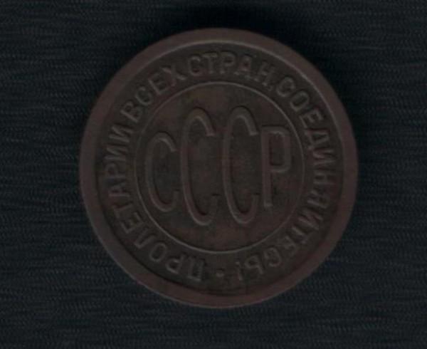 Пол копейки 1925 до 24.10.08 - 001.JPG