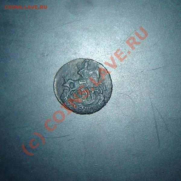 Полушка 1767год, ЕМ, оцените - DSC05992.JPG