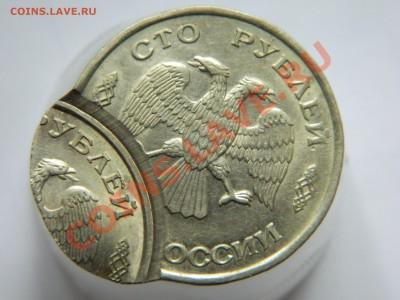 100 рублей 1993, двойной удар. - DSCN5017[1].JPG