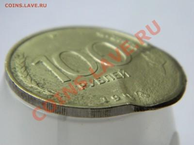 100 рублей 1993, двойной удар. - DSCN5019[1].JPG