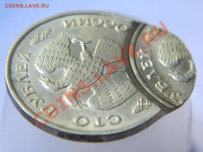 100 рублей 1993, двойной удар. - DSCN5023[1].JPG