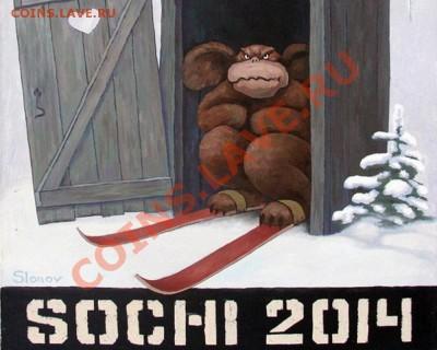 юмор - SOCHI 2014_1370940965_0627.1000x800