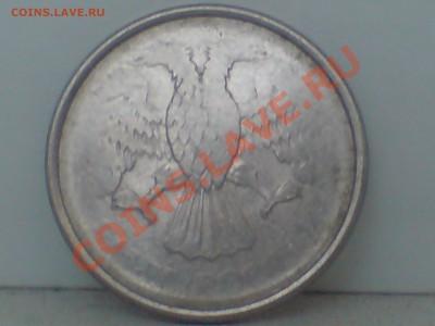 Бракованные монеты - DSC00003.JPG