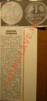 Польша 20 злотых 1989-90 вопрос по гурту. - P1130251.JPG