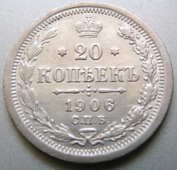 Оцените 20 копеeк 1906 год спб - P1020888.JPG
