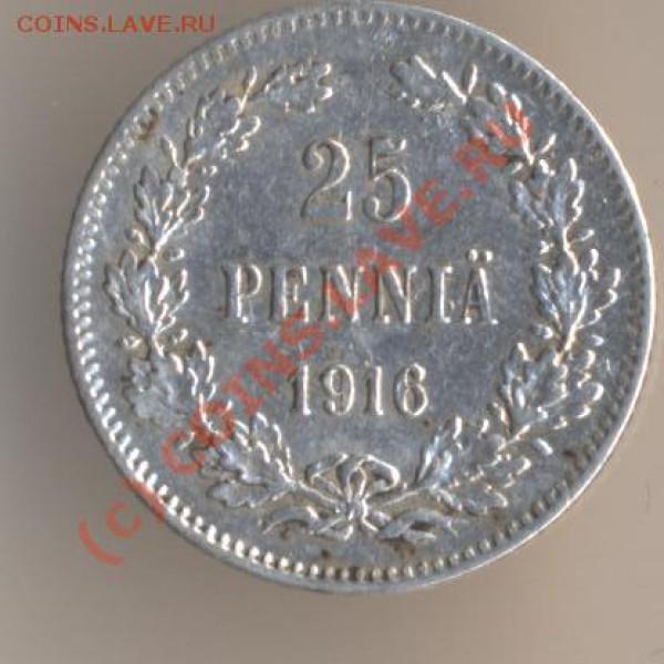 25 пенни 1916 года: серебро 750-й пробы, 1,2747 грамма. Тираж - 6392000 экземпляров. - 11