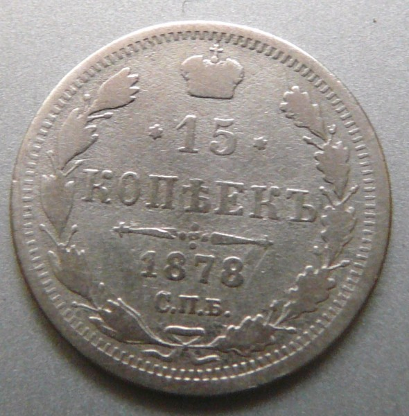 Оцените 15 копеeк 1878 год - P1020901.JPG