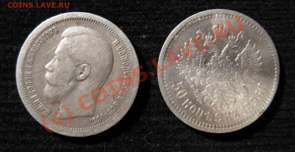 Полтинники 1896, 1897, 1922, 1924, 1925 года - Изображение 122