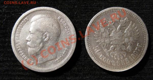 Полтинники 1896, 1897, 1922, 1924, 1925 года - Изображение 121