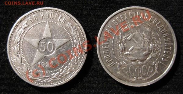 Полтинники 1896, 1897, 1922, 1924, 1925 года - Изображение 118