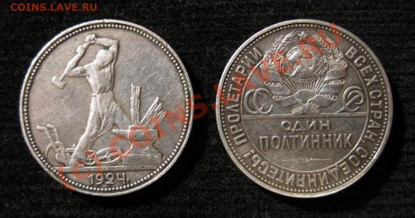 Полтинники 1896, 1897, 1922, 1924, 1925 года - Изображение 119